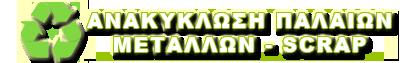 Skrap.gr - Αγορά παλαιών μετάλλων scrap